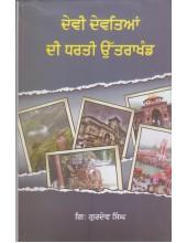 Devi Devtian Di Dharti Uttrakhand - Book By Giani Gurdev Singh