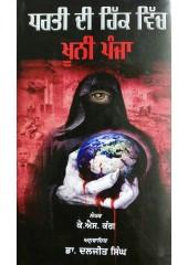 Dharti Di Hik Vich Khooni Panja - Book By Dr. Daljit Singh