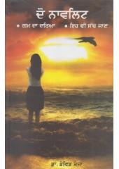 Do Navlit - Gam Da Daria - Ih Vi Sach Jaan - Book By Dr. David Teja
