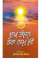 Dukh Bhanjan Tera Naam Je - Book By Kulwant Singh Bhandal