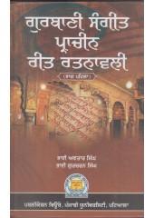 Gurbani Sangeet Pracheen Reet Ratnalwali (Part 1) - Book By Bhai Avtar Singh & Bhai Gurcharan Singh