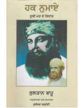 Hak Numay - Sufi Mat De Sidhant - Book By Sulakhan Sarhadi