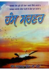 Hans Sarvar - Book By Sant Harbhajan Singh Ji 'Rajj'