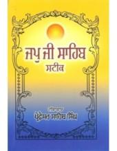 Jap Ji Sahib Steek - Book By Prof. Sahib Singh