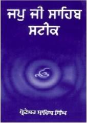 Jap Ji Sahib Steek - Book By Prof Sahib Singh