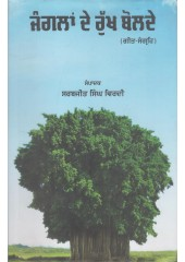 Jungalan De Rukh Bolde - Book By Sarabjit Singh Virdi