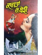 Kagtan Di Beree (Hardbound) - Book By Nanak Singh