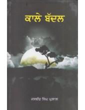 Kale Badal - Book By Jasbir Singh Ghulal