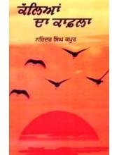 Kalian Da Kaafla (Paperback) - Book By Narinder Singh Kapoor
