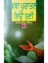 Katha Puratan Eyun Suni (Part I) - Book By Satbir Singh