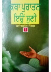 Katha Puratan Eyun Suni (Part I) - Book By Satbir Singh