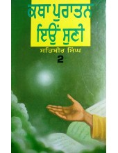 Katha Puratan Eyun Suni (Part II) - Book By Satbir Singh
