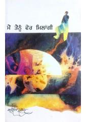 Main Tenu Pher Milangi - Book By Amrita Pritam