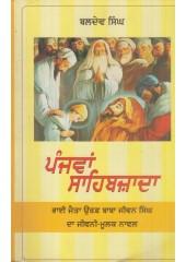 Panjvan Sahibzada (Paperback) - Book By Baldev Singh
