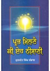 Prabh Milne Ki Eh Nisani - Book By Kulwant Singh Bhandal