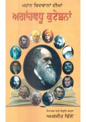 Progressive Quotations Of The Great Scholars ( Mahaan Vidvaana Dian Agahvadhoo Quotationa) - Book By Amarjit Dhillon