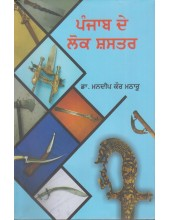 Punjab De Lok Shaster - Book By Dr. Mandeep Kaur Matharu