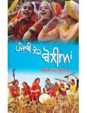 Punjabi Lok Boliyan - Book By Jarnail Kaur Dhaliwal