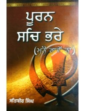 Puran Sach Bharey (Manno Bhawein Na) - Book By Principal Satbir Singh