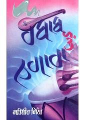 Rabab Ton Nagara - Book By Satbir Singh