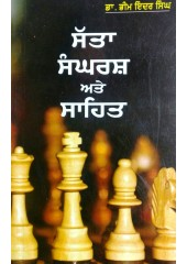 Satta, Sangharsh Ate Sahit - Book By Dr. Bhim Inder Singh