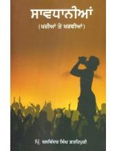 Savdhanian - Book By Balwinder Singh Fatehpuri