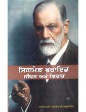 Sigmund Freud - Jiwan Ate Vichar - Book By Amit Mitter