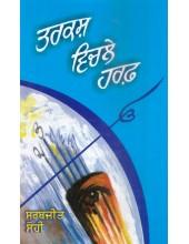 Tarkash Vichle Harf - Book By Sarbjeet Singh Sohi