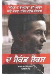 The Second Sex (Punjabi - Hardcover) - Jasvir Kaur