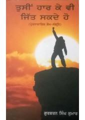 Tusin Har Ke Vi Jit Sakde Ho - Book By Gursharan Singh Kumar