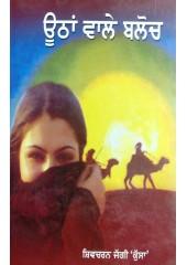 Uthan Wale Baloch (Hardbound) - Book By Shiv Charan Jaggi Kussa