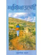 Agyat Wasi - Book By Ajaib Kamal