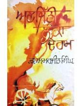 Anjitti Lanka De Ram - Book By Dr. Amarjit Singh