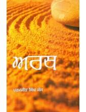 Arth - Book By Paramjit Singh Judge