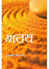 Arth - Book By Paramjit Singh Judge