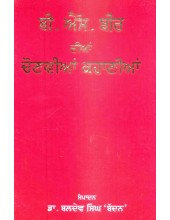 B. S. Bir Dian Chonavian Kahanian - Book By Dr. Baldev Singh 'Baddan'