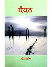 Bandhan - Book By Manoj Singh