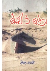 Beri Te Bareta - Book By Mohan Kahlon