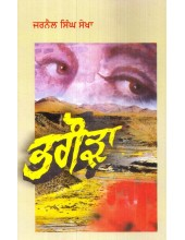 Bhagaura - Book By Jarnail Singh Sekha