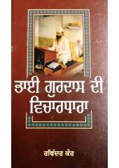 Bhai Gurdas Di Vichardhara - Book By Ravinder Kaur