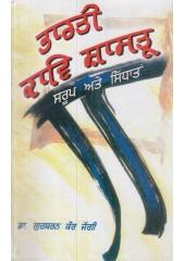 Bharti Kav Shaster - Sarup AteSidhant - Book By Dr. Gursharan Kaur Jaggi
