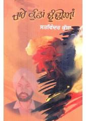 Chare Kunda Dhundian - Book By Satwinder Kussa