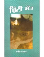 Chitti Maut - Book By Nadeem Parmar