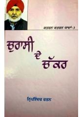 Churasi De Chakar (Katran Katran Yadan-3) - Book Nripinder Rattan
