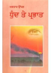Dhund Te Parbhat - Book By Avtar Uppal