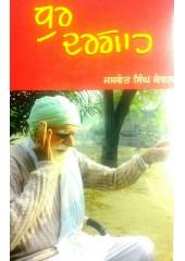 Dhur Dargaah - Book By Jaswant Singh Kanwal