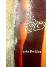 Domel - Book By Karnail Singh Nijjar