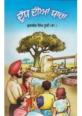 Dudh Dian Dharan - Book By Kulbir Singh Suri