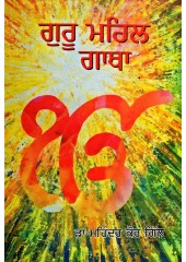 Guru Mahal Gaatha - Book By Dr. Mahinder Kaur Gill