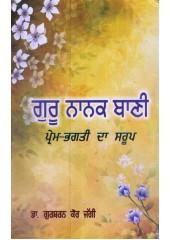 Guru Nanak Bani - Prem Bhagti Da Saroop - Dr. Gursharan Kaur Jaggi